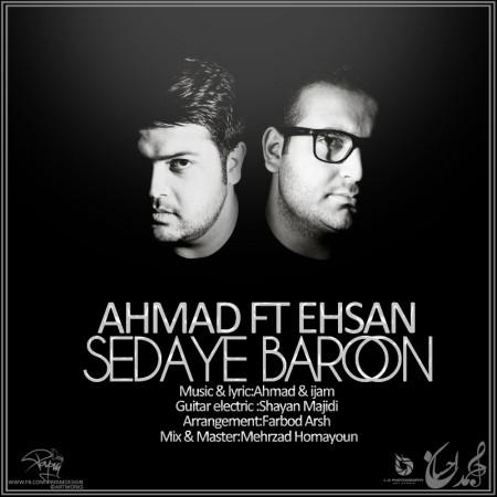 احمد و احسان صدای بارون