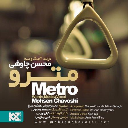 محسن چاوشی به نام مترو