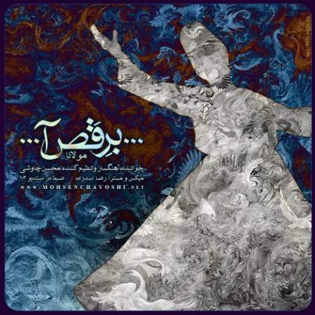محسن چاوشی به نام برقص آ