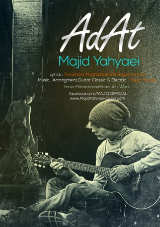 آهنگ جدید و فوق العاده زیبا و شنیدنی مجید یحیایی به نام عادت
