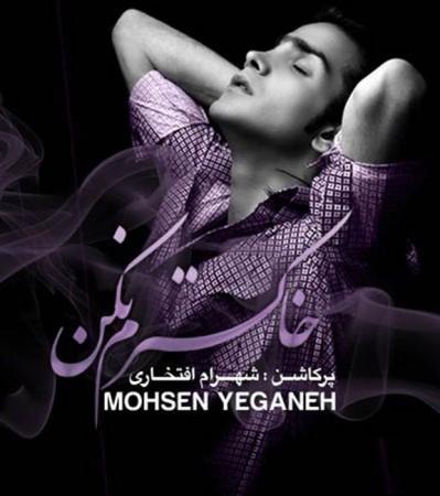 خاکسترم نکن از محسن یگانه