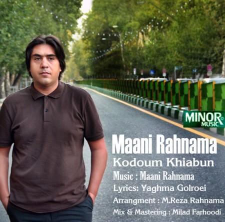Maani Rahnama – Kodoum Khiaboon