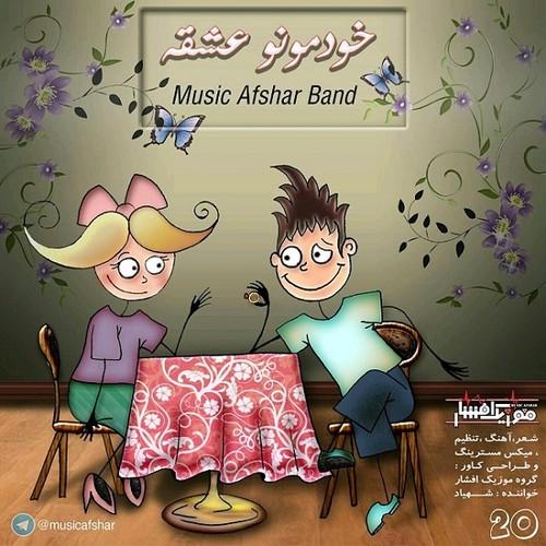 موزیک افشار