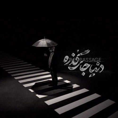 Ali-Azimi-Donya Jaye Gozare