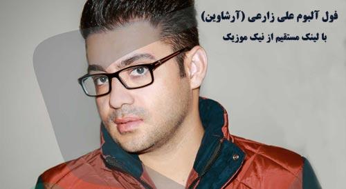 علی زارعی آرشاوین