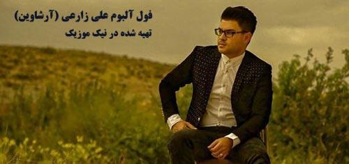 فول ارشیو علی زارعی معروف به آرشاوین