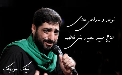 تمام مداحی های حاج سید مجید بنی فاطمه