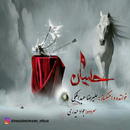 حسین من