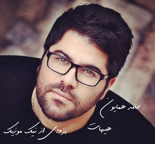 تلگرام یار دانلود آهنگ جدید حامد همایون بنام هیهات / پخش آنلاین و ...