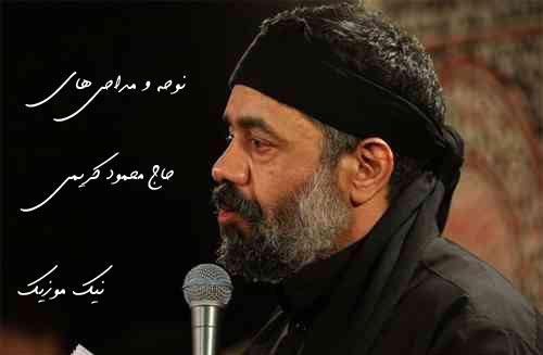 نوحه و مداحی محمود کریمی