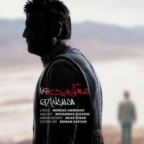دانلود آهنگ جدید محمد علیزاده به نام عشقم این روزا ، آهنگ عشقم این روزا با صدای محمد علیزاده + متن آهنگ عشقم این روزا از محمد علیزاده