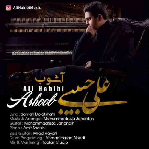 دانلود آهنگ جدید علی جبیبی به نام آشوب ، آهنگ آشوب با صدای علی جبیبی + متن آهنگ آشوب از علی جبیبی