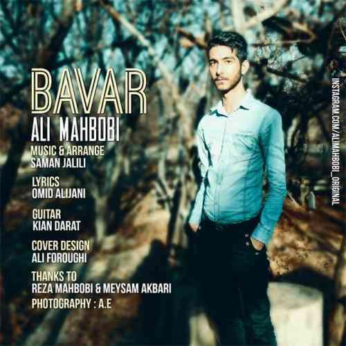 دانلود آهنگ جدید علی مجبوبی به نام باور ، آهنگ باور با صدای علی مجبوبی + متن آهنگ باور از علی مجبوبی
