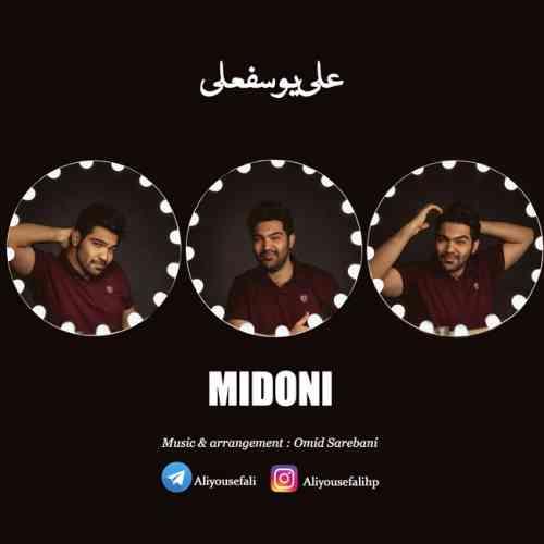دانلود آهنگ جدید علی یوسفعلی به نام میدونی ، آهنگ میدونی با صدای علی یوسفعلی + متن آهنگ میدونی از علی یوسفعلی