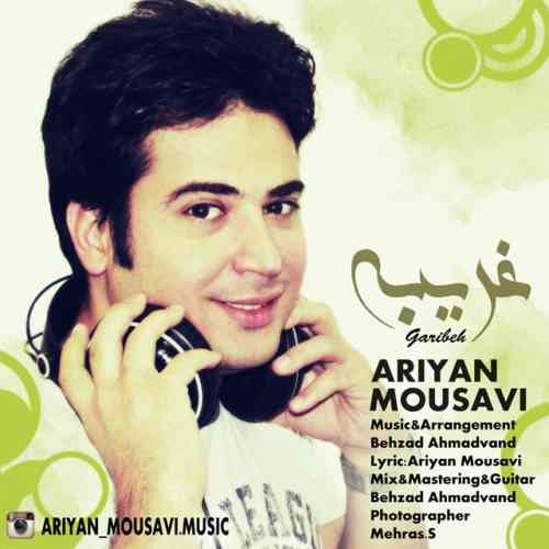 دانلود آهنگ جدید آریان موسوی به نام غریبه ، آهنگ غریبه با صدای آریان موسوی + متن آهنگ غریبه از آریان موسوی