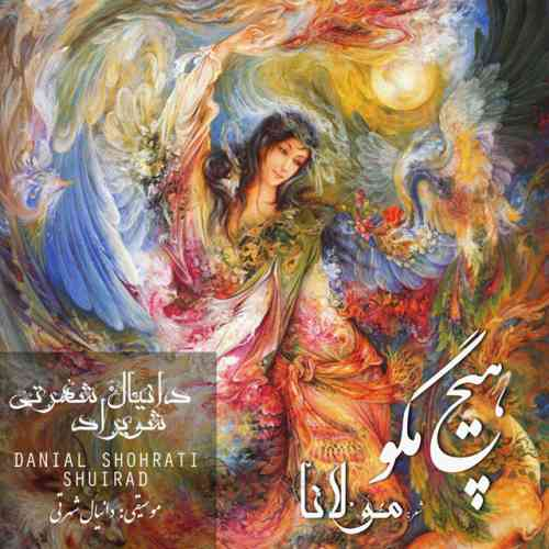 Hich Magoo (Ft Shuirad) By Danial Shohrati