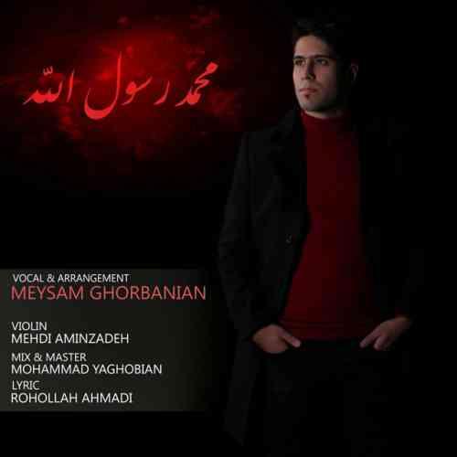 Mohammad Rasool Allah By Meysam Ghorbanian