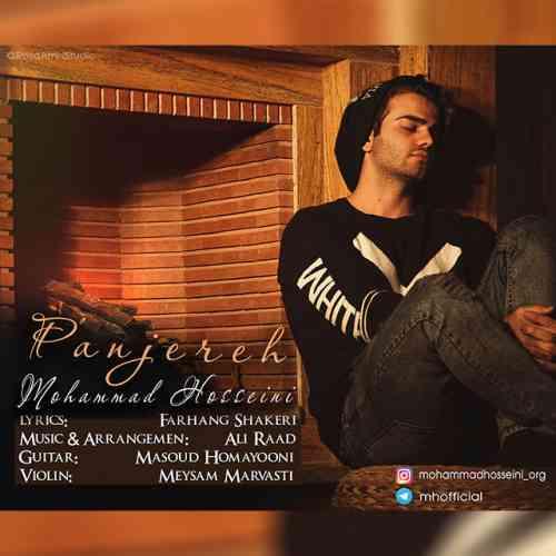 دانلود آهنگ جدید محمد حسینی به نام پنجره ، آهنگ پنجره با صدای محمد حسینی + متن آهنگ پنجره از محمد حسینی