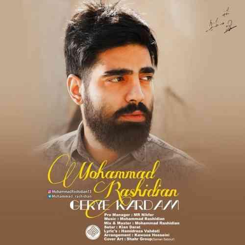 دانلود آهنگ جدید محمد رشیدیان به نام گریه کردم ، آهنگ گریه کردم با صدای محمد رشیدیان + متن آهنگ گریه کردم از محمد رشیدیان