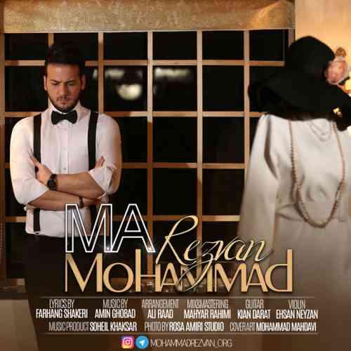 دانلود آهنگ جدید محمد رضوان به نام ما ، آهنگ ما با صدای محمد رضوان + متن آهنگ ما از محمد رضوان