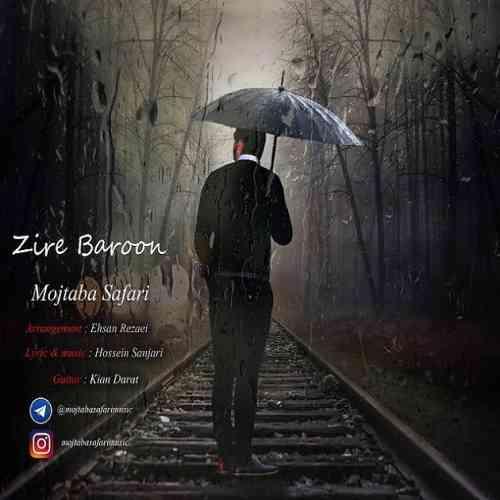 دانلود آهنگ جدید مجتبی صفری به نام زیر بارون ، آهنگ زیر بارون با صدای مجتبی صفری + متن آهنگ زیر بارون از مجتبی صفری