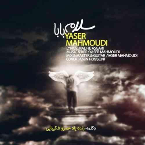 دانلود آهنگ جدید یاسر محمودی به نام سلام بابا ، آهنگ سلام بابا با صدای یاسر محمودی + متن آهنگ سلام بابا از یاسر محمودی