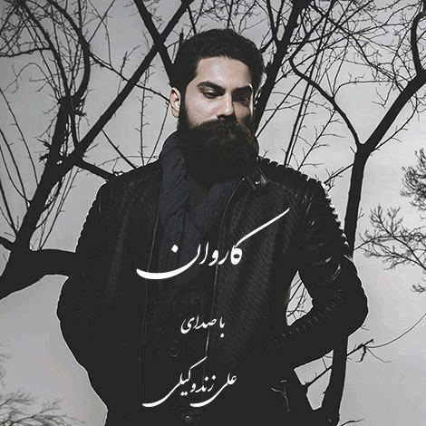 دانلود آهنگ جدید علی زند وکیلی به نام کاروان ، آهنگ کاروان با صدای علی زند وکیلی + متن آهنگ کاروان از علی زند وکیلی