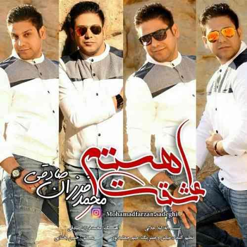 دانلود آهنگ جدید محمد فرزان صادقی به نام عاشقت هستم ، آهنگ عاشقت هستم با صدای محمد فرزان صادقی + متن آهنگ عاشقت هستم از محمد فرزان صادقی