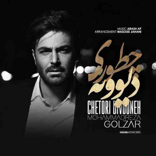 دانلود آهنگ جدید محمدرضا گلزار به نام چطوری دیوونه ، آهنگ چطوری دیوونه با صدای محمدرضا گلزار + متن آهنگ چطوری دیوونه از محمدرضا گلزار