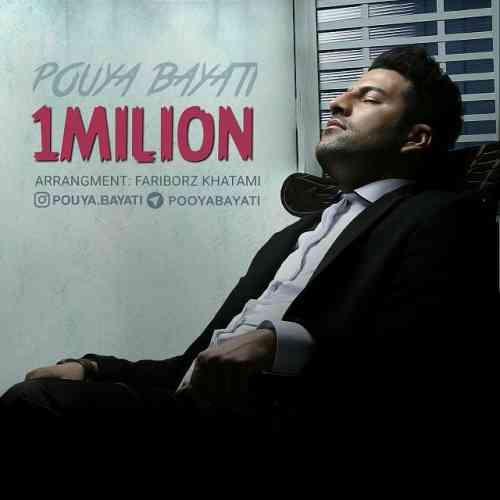 دانلود آهنگ جدید پویا بیاتی به نام یک میلیون ، آهنگ یک میلیون با صدای پویا بیاتی + متن آهنگ یک میلیون از پویا بیاتی