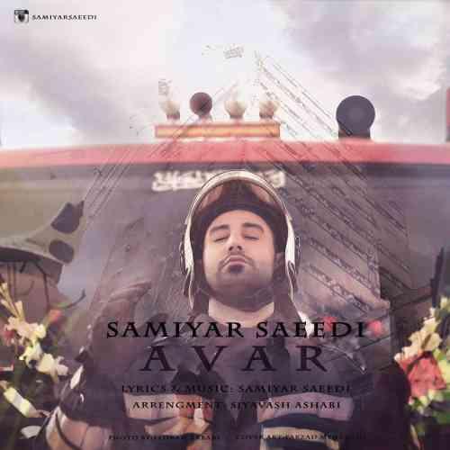 دانلود آهنگ جدید سامیار سعیدی به نام آوار ، آهنگ آوار با صدای سامیار سعیدی + متن آهنگ آوار از سامیار سعیدی