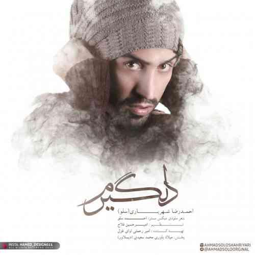 دلگیرم از احمدرضا شهریاری