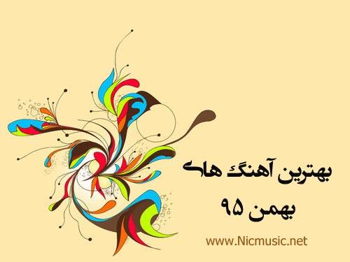 بهمن 95