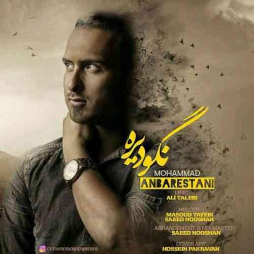 دانلود آهنگ جدید محمد انبرستانی به نام نگو دیره با کیفیت بالا