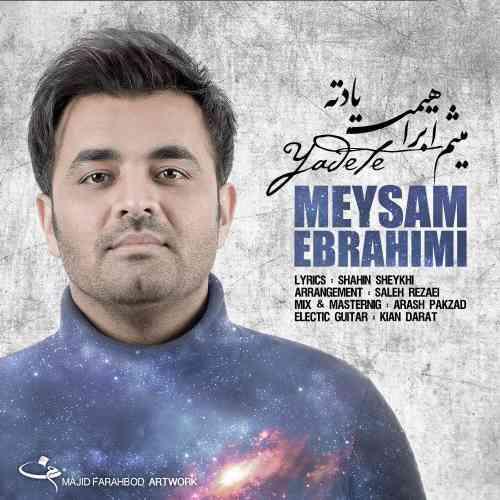 دانلود آهنگ جدید میثم ابراهیمی به نام یادته ، آهنگ یادته با صدای میثم ابراهیمی + متن آهنگ یادته از میثم ابراهیمی