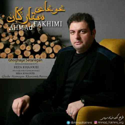 دانلود آهنگ جدید احمد فخیمی به نام غوغای ستارگان عکس جدید احمد فخیمی عکس ها و موزیک های جدید احمد فخیمی