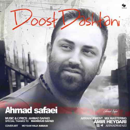 دانلود آهنگ جدید احمد صفایی به نام دوست داشتنی ، آهنگ دوست داشتنی با صدای احمد صفایی + متن آهنگ دوست داشتنی از احمد صفایی