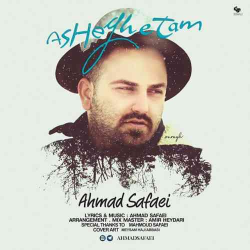 دانلود آهنگ جدید احمد صفایی به نام عاشقتم ، آهنگ عاشقتم با صدای احمد صفایی + متن آهنگ عاشقتم از احمد صفایی