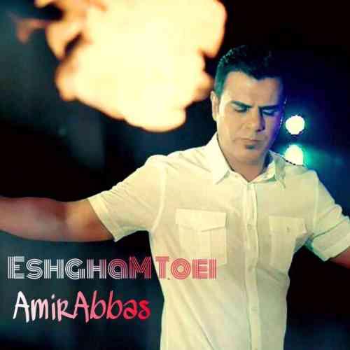 دانلود آهنگ جدید امیر عباس به نام عشقم تویی ، آهنگ عشقم تویی با صدای امیر عباس + متن آهنگ عشقم تویی از امیر عباس