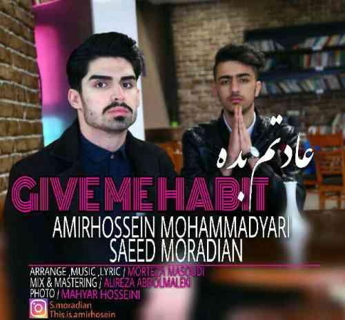 آهنگ جدید و فوق العاده زیبای امیرحسین محمد یاری و سعید مرادیان به نام عادتم بده
