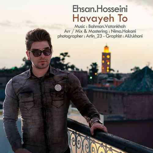 دانلود آهنگ جدید احسان حسینی به نام هوای تو ، آهنگ هوای تو با صدای احسان حسینی + متن آهنگ هوای تو از احسان حسینی