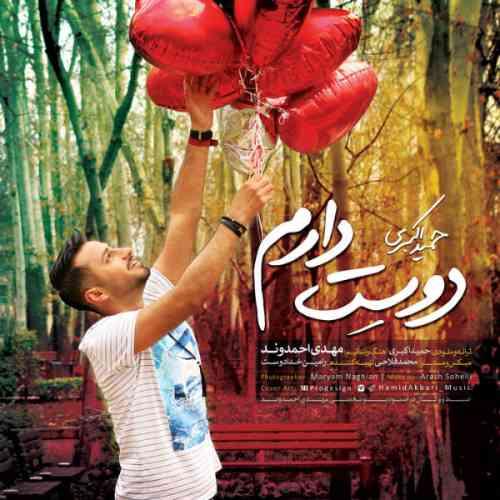 دانلود آهنگ جدید حمید اکبری به نام دوست دارم ، آهنگ دوست دارم با صدای حمید اکبری + متن آهنگ دوست دارم از حمید اکبری