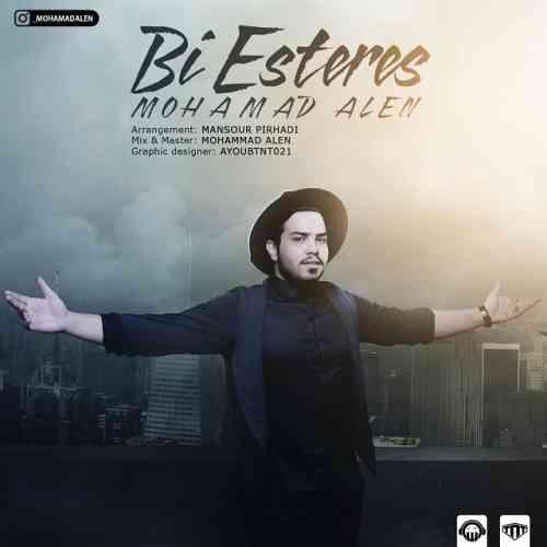 دانلود آهنگ جدید محمد الن به نام بی استرس عکس جدید محمد الن عکس ها و موزیک های جدید محمد الن