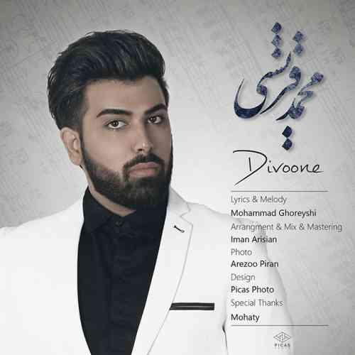 دانلود آهنگ جدید محمد قریشی به نام دیوونه ، آهنگ دیوونه با صدای محمد قریشی + متن آهنگ دیوونه از محمد قریشی