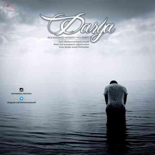 دانلود آهنگ جدید محمد حسن یوسفی به نام دریا ، آهنگ دریا با صدای محمد حسن یوسفی + متن آهنگ دریا از محمد حسن یوسفی