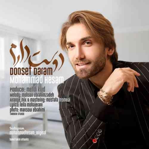 دانلود آهنگ جدید محمد حسام به نام دوست دارم ، آهنگ دوست دارم با صدای محمد حسام + متن آهنگ دوست دارم از محمد حسام