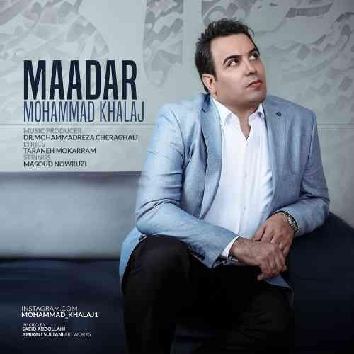 دانلود آهنگ جدید محمد خلج به نام مادر ، آهنگ مادر با صدای محمد خلج + متن آهنگ مادر از محمد خلج