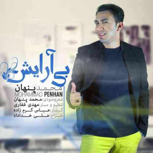 دانلود آهنگ جدید محمد پنهان به نام بی آرایش ، آهنگ بی آرایش با صدای محمد پنهان + متن آهنگ بی آرایش از محمد پنهان