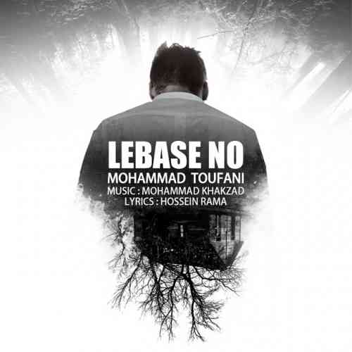 دانلود آهنگ جدید محمد طوفانی به نام لباس نو ، آهنگ لباس نو با صدای محمد طوفانی + متن آهنگ لباس نو از محمد طوفانی
