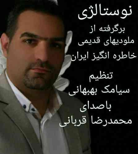 دانلود آهنگ جدید محمدرضا قربانی به نام نوستالژی عکس جدید محمدرضا قربانی عکس ها و موزیک های جدید محمدرضا قربانی